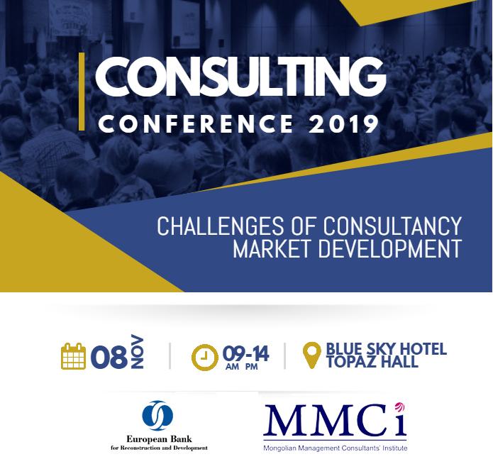 Consulting Conference 2019 – Зөвлөхүүдийн чуулган 2019 11-р сарын 8-нд зохион байгуулагдах гэж байна.